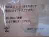 Mikado091022